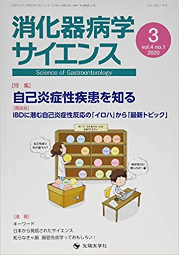 病 2020 日本 学会 消化 器