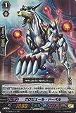 【シングルカード】G-CB06)グロビュール・ドーベル/リンク/RR/G-CB06/012