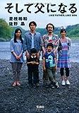 becomes a father / SOSHITECHICHININARUyEGANOBERAIZUz (TAKARAJIMASHABUNKO)
