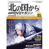 「北の国から」全話収録 DVDマガジン 2018年 22号 1月2日号【雑誌】