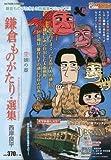 鎌倉ものがたり・選集 空蝉の章 (アクションコミックス(COINSアクションオリジナル))