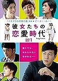 [DVD]彼女たちの恋愛時代 DVD-BOX1