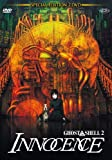 ghost in the shell - innocence (2 dvd) dvd Italian Import