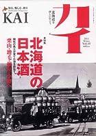 ホッカイドウ・マガジン「カイ」Vol.10