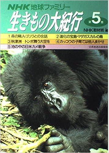 NHK地球ファミリー 生きもの大紀行〈第5巻〉   NHK取材班  本   通販 ...