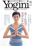 Yogini(ヨギーニ)4 (エイムック (1054))