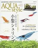 Aqua Style(アクアスタイル) Vol.7 (NEKO MOOK)