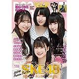 BIG ONE GIRLS 2020年9月号 増刊