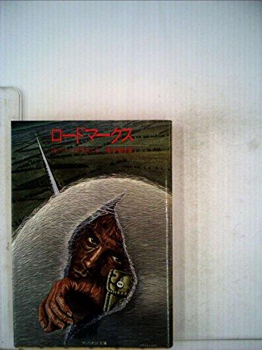 ロードマークス (1981年) (サンリオSF文庫)
