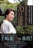 「頭角をあらわす男70の流儀」藤堂和子