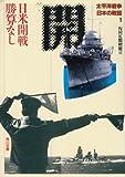 太平洋戦争 日本の敗因1 日米開戦 勝算なし (角川文庫)