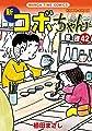 新コボちゃん (42) (まんがタイムコミックス)