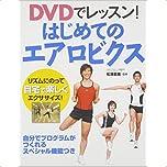 DVDでレッスン!はじめてのエアロビクス
