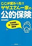 Koko ga kawatta sazaesan ikka no koteki hoken : Shakai hosho zei ittai kaikakugo no isono ke.