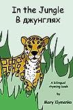In the Jungle, Mary Klymenko, 1491016884