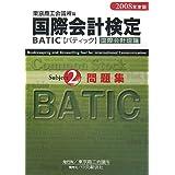 国際会計検定 BATIC Subject2問題集〈2009年度版〉