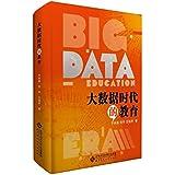 大数据时代的教育