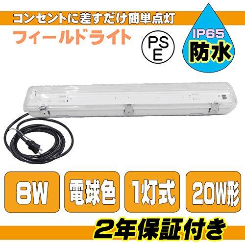 防水 照明器具 フィールドライト 工事不要 8W LEDランプ付 IP65 20W形 電球色 B012MDW6UO 12800