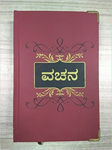 Buy vachana kannada a collection of shivasharanas vachanas book buy vachana kannada a collection of shivasharanas vachanas book online at low prices in india vachana kannada a collection of shivasharanas stopboris Gallery