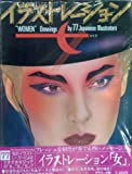 Women Drawings by Seventy-Seven Japanese Illustrators, , 4766102525
