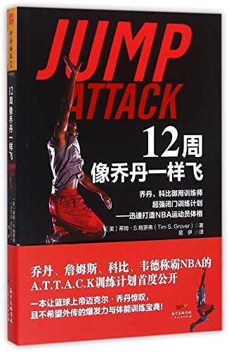 Jump attack (Chinese Edition)