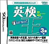 Eiken-Ou: 3-Kyuuhen [Japan Import]