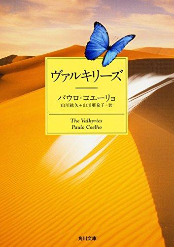 ヴァルキリーズ (角川文庫)