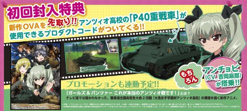 Girls & Panzer Tank Road, I Am Extremely! Rival Treasure BOX [Japan Import]