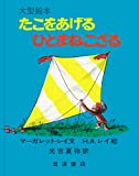 Maneko help people fly a kite (large picture book) (1984) ISBN: 4001109255 [Japanese Import]