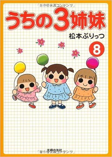 うちの3姉妹8   松本 ぷりっつ  本   通販   Amazon