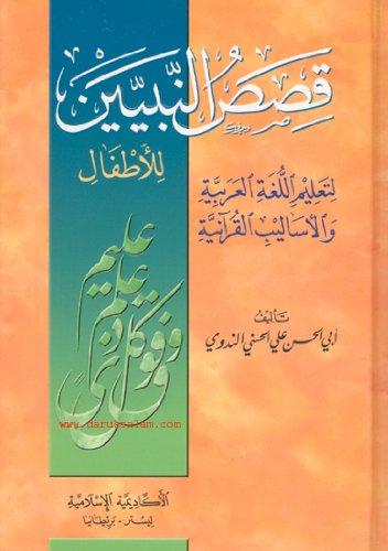 Stories Of The Prophets (Qisas an-Nabiyin) Sayyed Abul Hasan Ali Nadwi ARABIC ONLY pdf