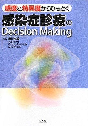 Download Kando to tokuido kara himotoku kansensho shinryo no dishijon meikingu. pdf epub
