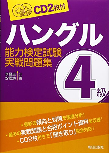 hanguru-noryoku-kentei-shiken-4kyu-jissen-mondaishu
