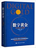 img - for Digital Gold the Untald Stary of Bitcoin (Chinese version) book / textbook / text book