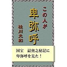 konohitoga himiko (Japanese Edition)