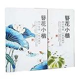 Lady Wei Regular Script Pen Calligraphy Practice Copybook, Nalan Xingde Poetry