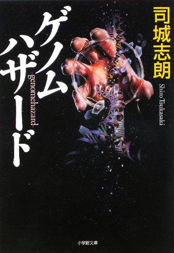 ゲノムハザード (小学館文庫)