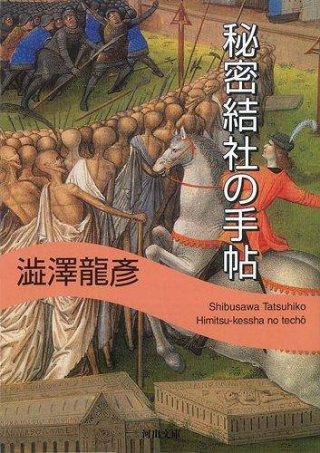 秘密結社の手帖 (河出文庫 121G)