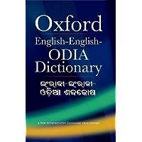 Oxford English-English-Odia Dictionary
