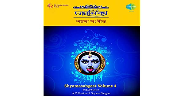Shyamasangeet, Vol  4 by Various artists on Amazon Music
