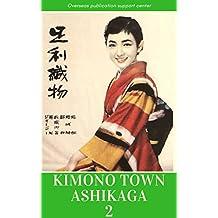Kimono Town Ashikaga 2 (Italian Edition)