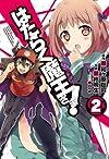 はたらく魔王さま! 2 (電撃コミックス)