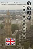 Close Encounter with Britain, Yung-Tai Hsu, 1625030835