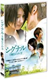 Apanese Movie - Signal (Signal Getsuyobi No Ruka) [Japan DVD] ANSB-50038