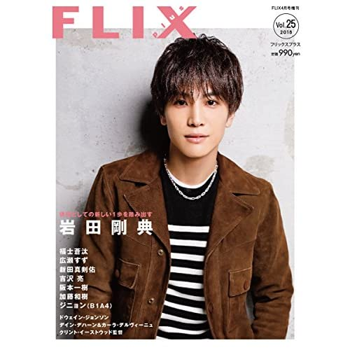 FLIX plus Vol.25 表紙画像