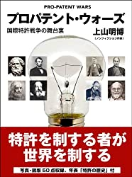 PRO-PATENT WARS (Japanese Edition)
