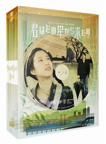 君はどの星から来たの DVD-BOX2 B000SADJNW