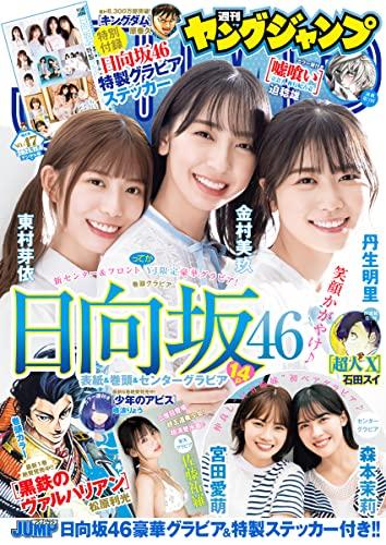 ヤングジャンプ 最新号 表紙画像