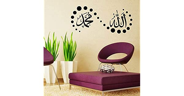Amazon.com: Gotian Dios Allah Quran Mural Arte Islámico DIY ...