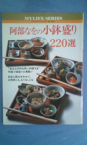 阿部なをの小鉢盛り220選 (1983年) (マイライフシリーズ)